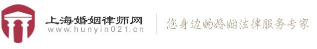 上海婚姻律师网